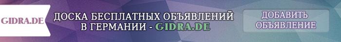 Бесплатные объявления в Германии на сайте gidra.de