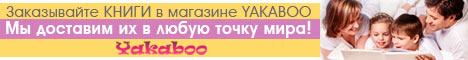интернет-магазин: Книги, игры, подарки, детские товары, фильмы… Курьерская доставка в любой населенный пункт Украины!