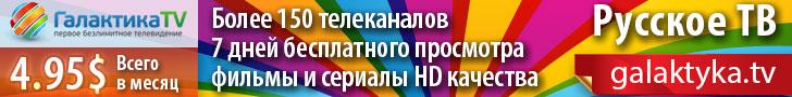 Тарифы ГалактикаTV - Первое безлимитное телевидение