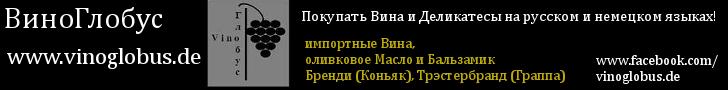 Покупать Вина и Деликатесы на русском и немецком языках!